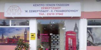 Κέντρο Ξένων Γλωσσών Σεμερτζίδου Σέρρες
