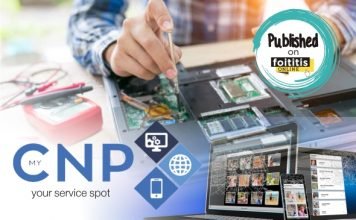 My CNP Your Service Spot Σερρες
