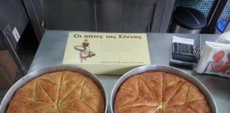 Οι πίτες της Ελένης Σέρρες