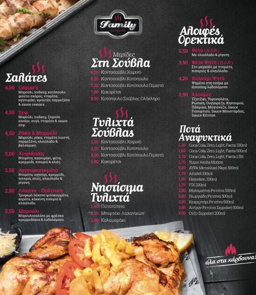 neos-katalogos-family-kitchen-serres-www.foititisonline (1)
