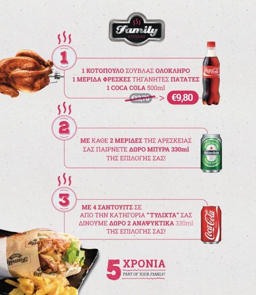 neos-katalogos-family-kitchen-serres-www.foititisonline (3)