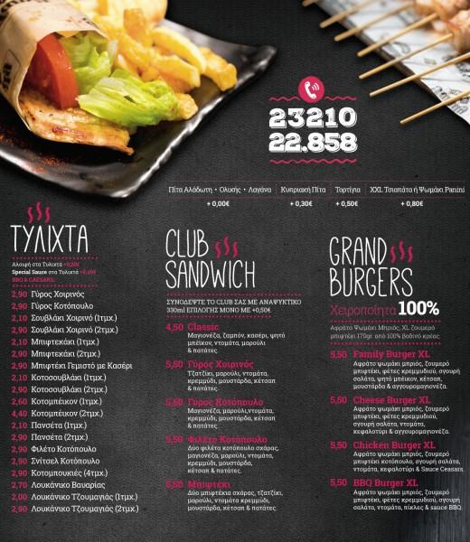 neos-katalogos-family-kitchen-serres-www.foititisonline (4)