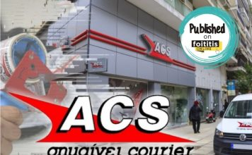 ACS Courier Σέρρες