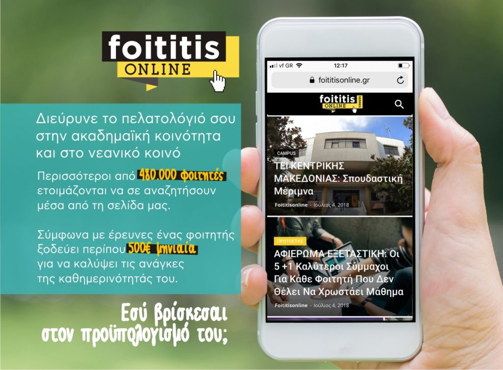 Foititisonline Marketing