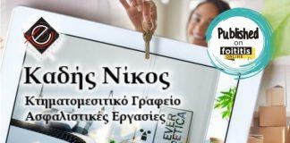 Μεσιτικό Γραφείο Καδής Νίκος Σέρρες