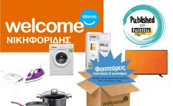 Welcome Stores Nikiforidis Σέρρες