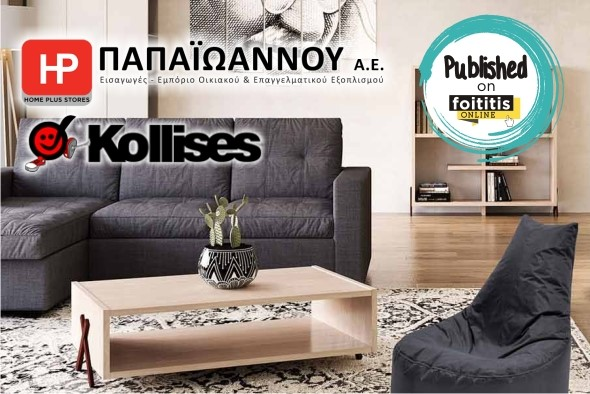 8e71cddce44 Παπαϊωάννου | Home Plus Stores | CITY GUIDE ΣΠΙΤΙ | FoititisOnline.gr