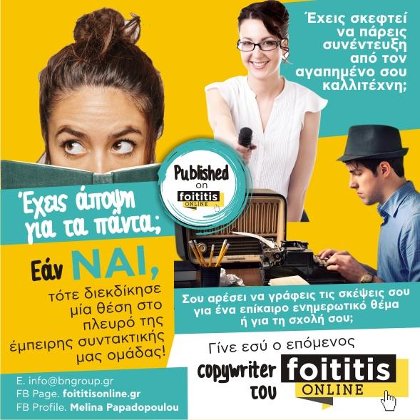Foititisonline.gr